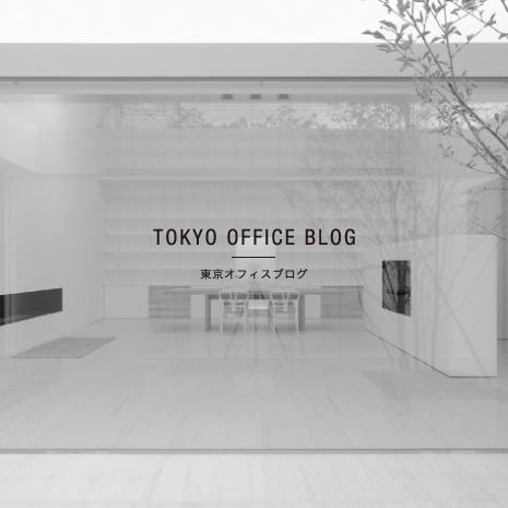 東京オフィス ブログ