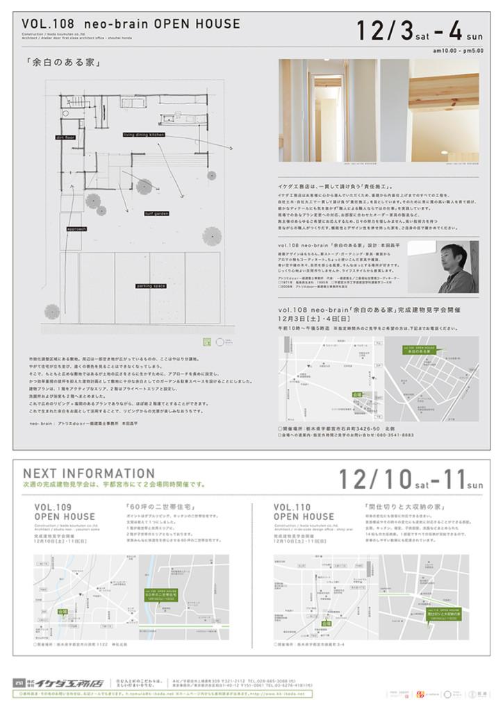 ikeda_1204-03